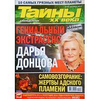 "Журнал ""Тайны ХХ века"", No48, 2010 год"