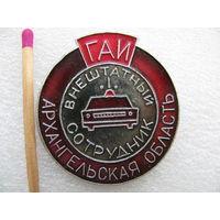 Значок. Внештатный сотрудник ГАИ. Архангельская область