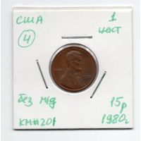 1 цент США 1980 года (#4 без м/д)