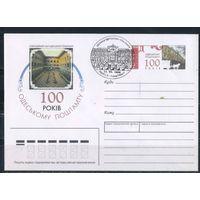Украина КПД 1998 100 летие Одесского почтамта с оригинальной маркой и спецгашением Одесса