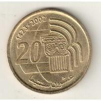 Марокко 20 сантим 2002