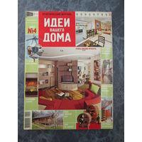 Журнал Идеи вашего дома 2007 N 4