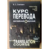 Курс перевода (английский-русский язык)