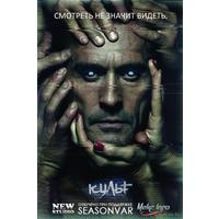 Культ / Cult (2013) 1-ый сезон полностью (13 серий)