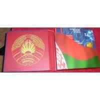 Я - гражданин Республики Беларусь.(+3 CD-диска)