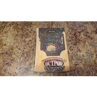Жюль Верн - Таинственный остров - один из лучших приключенческих романов для детей среднего школьного возраста