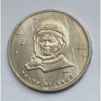 1 рубль 1983 г. Терешкова