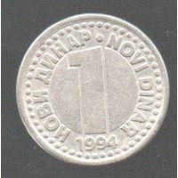 Югославия. 1 новый динар 1994