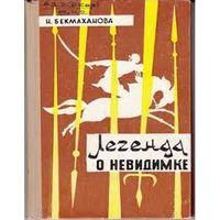 Бекмаханова. Легенда о неведимке (участие казахов в крестьянской войне под руководством Пугачева в 1773-1775 годах)