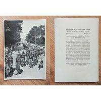 Германия Третий рейх Мюнхен 1932. Коллекционная карточка (6)