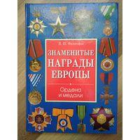 Знаменитые награды Европы. Ордена и медали. Философов И.Ю.