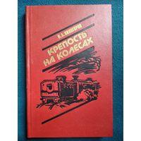 Н.А. Виногоров Крепость на колесах