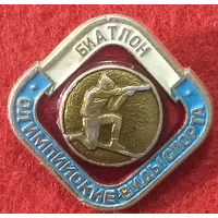 Значки СССР: Олимпийские виды спорта. Биатлон