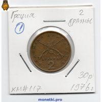 Греция 2 драхмы 1976 года.