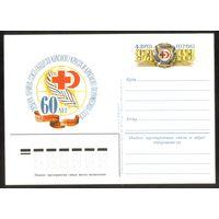 1983 год ПК с ОМ 60 лет общества Красного Креста и Красного Полумесяца СССР