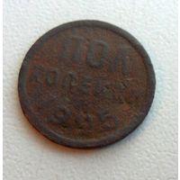 Аукцион. Старт с 3 рублей!!! 1/2 копейки 1925 года - из коллекции