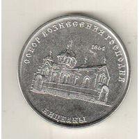 Приднестровье 1 рубль 2020 Православные храмы - Собор Вознесения Господня с. Кицканы