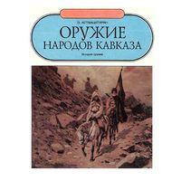 Оружие народов Кавказа - на CD