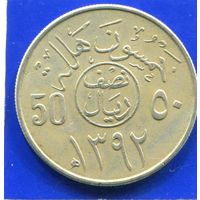 Саудовская Аравия 50 халала 1972