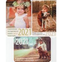 Календарики Венгрии,дети,3 шт,2021