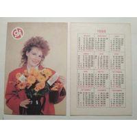 Карманный календарик. Лотерея . 1988 год