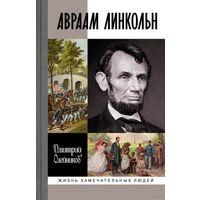 Авраам Линкольн. ЖЗЛ.