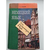 С. Носков Немецкий язык для поступающих в вузы