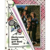 Нескучная книга для всей семьи. минск полымя 1991