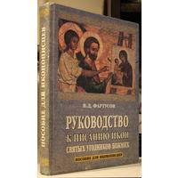 Фартусов В. Д. Руководство к писанию икон святых угодников божиих. Пособие для иконописцев.