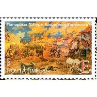 Приднестровье ПМР 2020, (696) Русско-Турецкая война. Штурм Бендерской крепости. Живопись,**