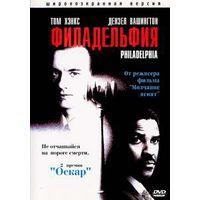 Филадельфия / Philadelphia (Том Хэнкс,Дензел Вашингтон в драме Джонатана Демме )(DVD5)