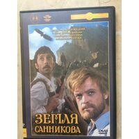 DVD ЗЕМЛЯ САННИКОВА (ЛИЦЕНЗИЯ)
