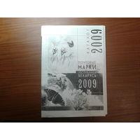 Каталог марок Беларуси 2009