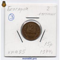 2 стотинки Болгария 1974 года (#3)