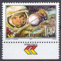 Сербия2 Гагарин 40 лет со дня полёта