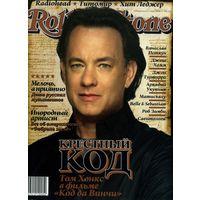 БОЛЬШАЯ РАСПРОДАЖА! Журнал Rolling Stone #май 2006