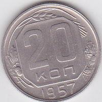 20 копеек 1957