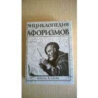 Энциклопедия афоризмов. Мысль в слове