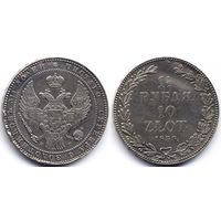 1 1/2 рубля 10 злотых 1835 НГ, Николай I. Штемпельный блеск, коллекционное состояние