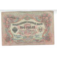 3 рубля 1905 года УЧ154160 коншин-шагин