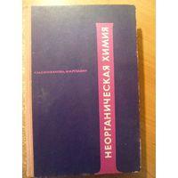 Селиванова Н. М., Рузавин И. И. Неорганическая химия 1965 год