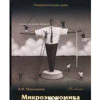 Микроэкономика Учебник