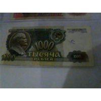 1000 руб  1992 г