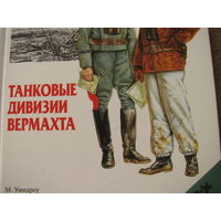 Уиндроу - Танковые дивизии вермахта