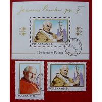 Польша. Визит папы Иоанна Павла ІІ в ПНР ( Блок и 2 марки ) 1983 года.