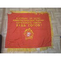 Боевое пионерское знамя, 95*80 см