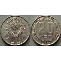 20 копеек 1957, коллекционная сохранность
