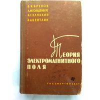 Б. Я. Брунов, Л. М. Гольденберг, И. Г. Кляцкин, Л. А. Цейтлин. Теория электромагнитного поля. (1962 г.)