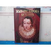 """Высоцкая Н.Ф. """"Жывапіс барока Беларусі"""""""