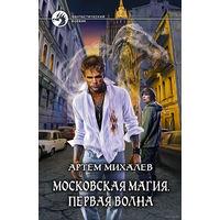 Московская магия. Первая волна.Артем Михалев